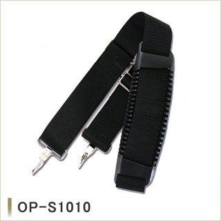 汎用ショルダーベルト OP-S1010