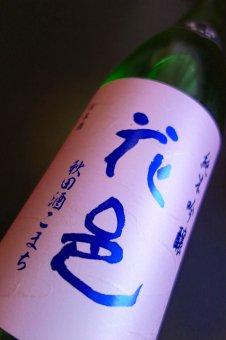 花邑 秋田酒こまち 純米吟醸 生酒 1800ml