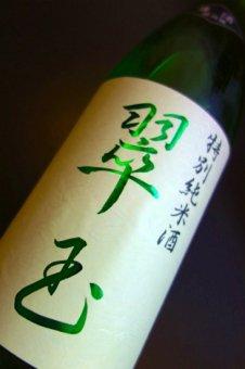 翠玉 特別純米生酒      1800ml