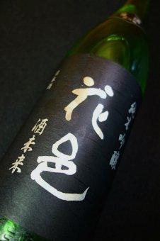 花邑 酒未来 純米吟醸生酒 1800ml