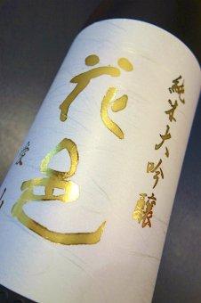 花邑 純米2種飲み比べセット    1800ml
