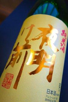 夜明け前 純米酒 山惠錦   1800ml