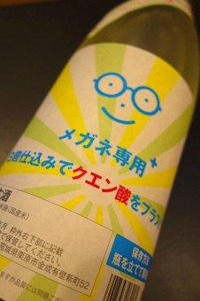 メガネ専用プラス 特別純米酒 1800ml