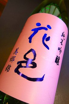 花邑 美郷錦 純米吟醸生酒     1800ml
