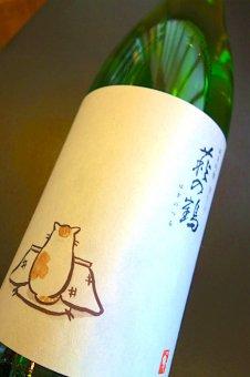 萩の鶴 別仕込み こたつ猫 純米吟醸(一回火入) 1800ml