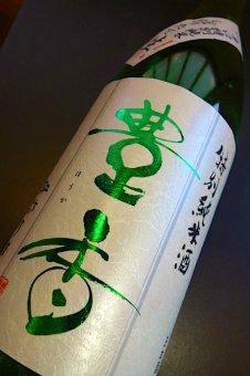 豊香 (ほうか) 辛口特別純米酒 しぼりたて 無濾過生原酒  720ml