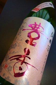 豊香 (ほうか) 春 純米かすみ酒 無濾過直汲み  1800ml