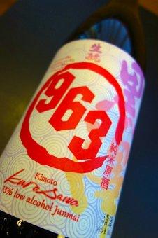 黒澤 9630  生もと純米13%原酒  1800ml