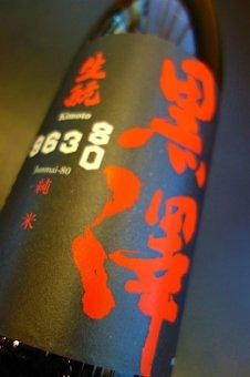 黒澤80 生もと 純米   720ml