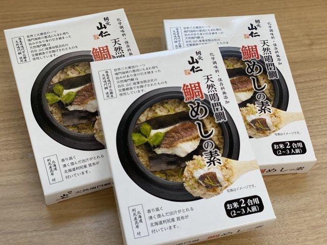 網元山仁 天然鳴門鯛【鯛めしの素】3箱入りセット