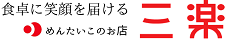 三楽|無添加辛子明太子(めんたいこ)の通販サイト|福岡・博多