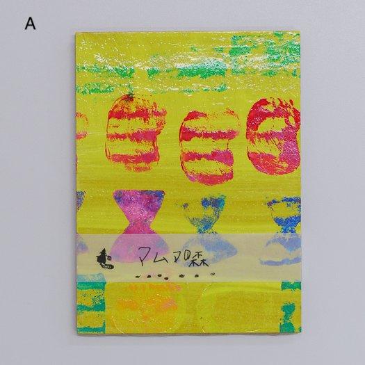 ポストカード (小)【3種類】<br> ※一点もの