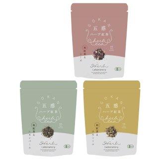 ハーブラブラトリー 五感ハーブ紅茶3種ギフトセット