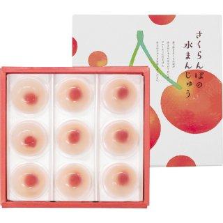 京都養老軒 さくらんぼの水まんじゅう【送料込み】