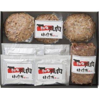 「大阪焼肉はらだ本店」黒毛和牛ローストビーフ&黒毛和牛焼きハンバーグセット【送料込み】