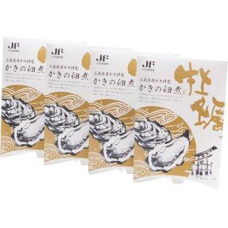 広島産かきの佃煮セット【送料込み】