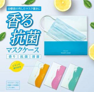 香る抗菌マスクケース(レモンの香り)
