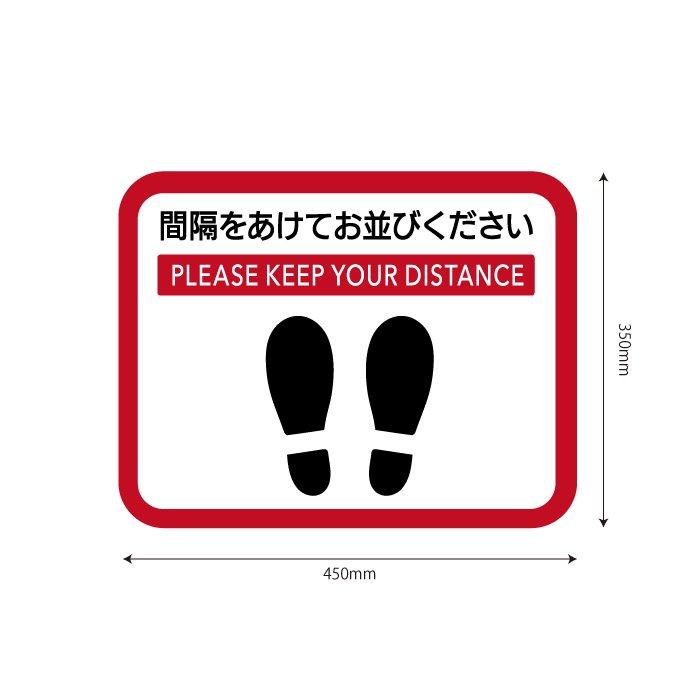 ソーシャルディスタンスサイン フロア用再剥離シート 横長【単色5枚セット】