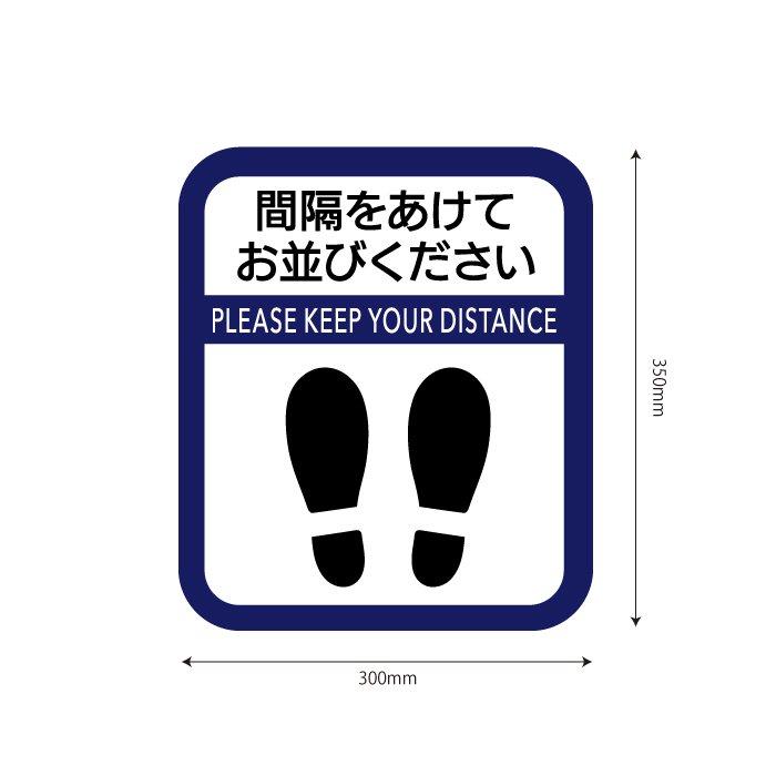ソーシャルディスタンスサイン フロア用再剥離シート 縦長【単色5枚セット】