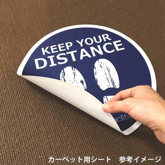 ソーシャルディスタンスサイン カーペット用 横長【単色5枚セット】