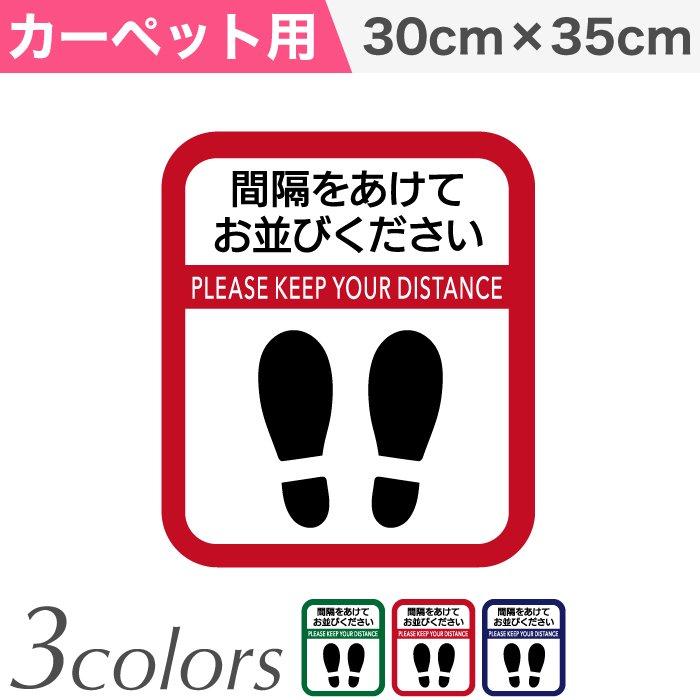 ソーシャルディスタンスサイン カーペット用  縦長【単色5枚セット】