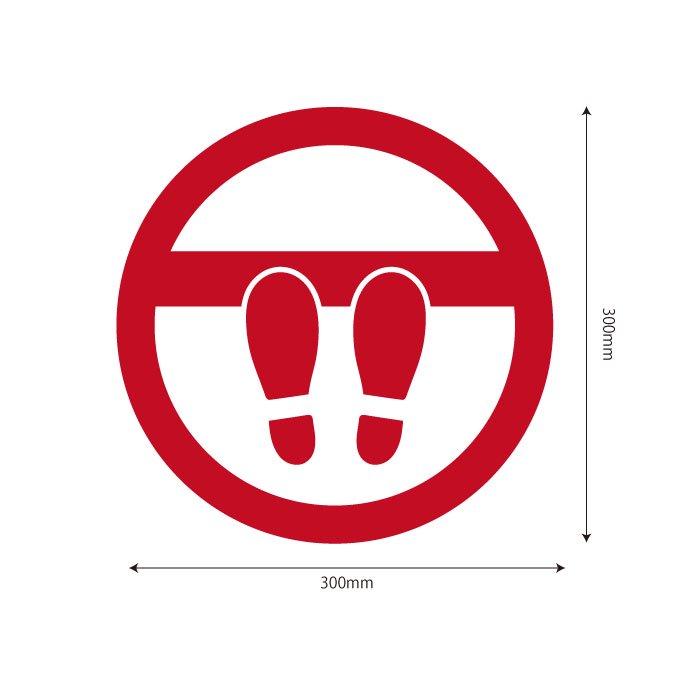 ソーシャルディスタンスサイン ゴムマットタイプ 円形文字なし30cm【単色5枚セット】