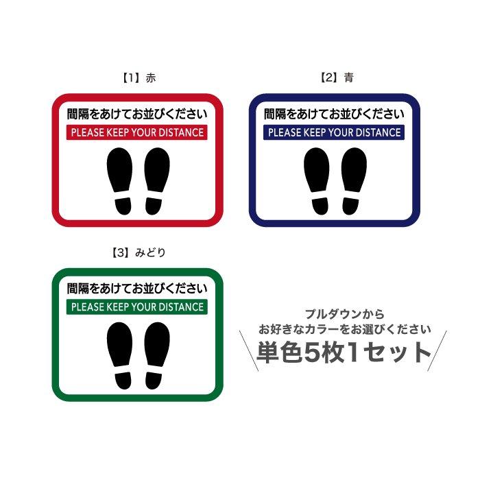 ソーシャルディスタンスサイン ゴムマットタイプ 横長【単色5枚セット】
