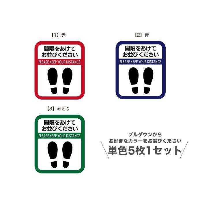 ソーシャルディスタンスサイン ゴムマットタイプ 縦長【5枚セット】