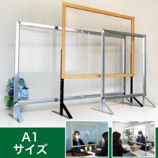 飛沫感染対策アクリルパーテーション フレームタイプ【A1】
