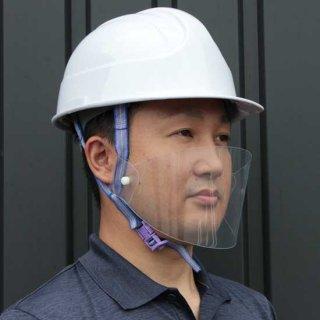 ヘルメット用 マウスシールド【 10個/1セット】