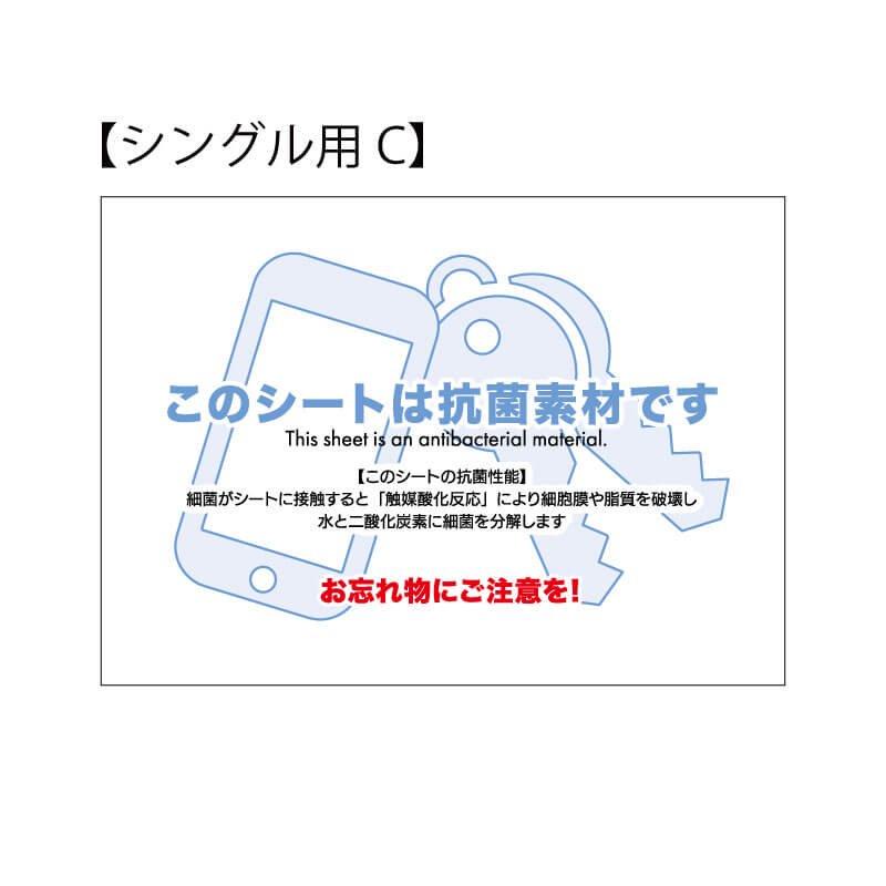 抗菌・消臭ステッカー   トイレシェルフ用【5枚セット】