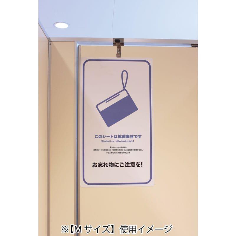 抗菌・消臭ステッカー   トイレドア用