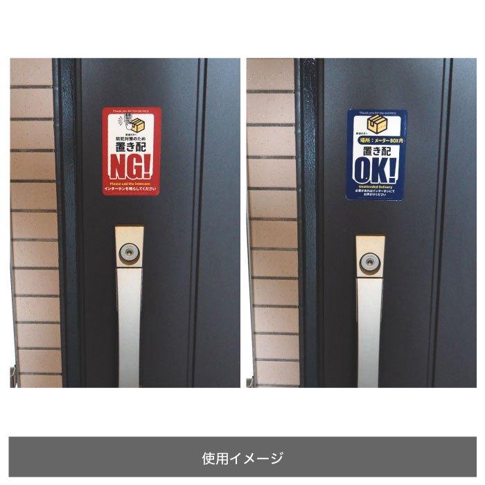 置き配 マグネット A【OK・NGセット(名入れ対応可)】