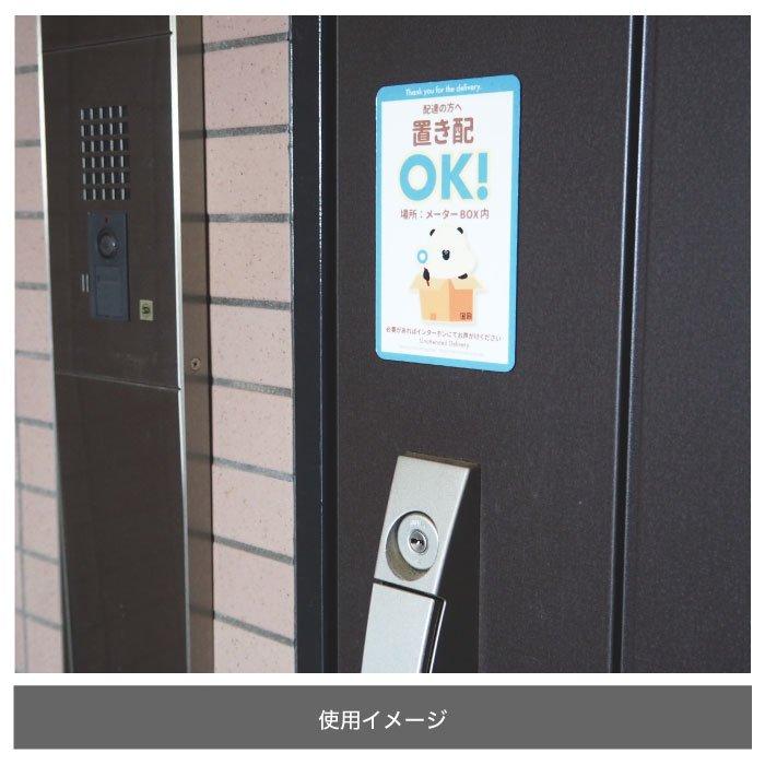 置き配 マグネット B【OK・NGセット(名入れ対応可)】