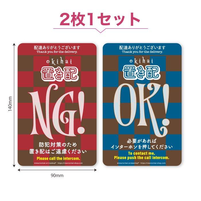 置き配 マグネット C【OK・NGセット】