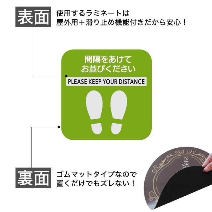 ソーシャルディスタンスサイン 屋外用ゴムマットタイプ【小サイズ/単色5枚セット】