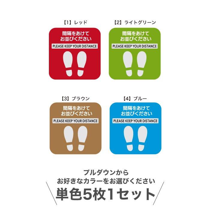 ソーシャルディスタンスサイン 屋外用ゴムマットタイプ【中サイズ/単色5枚セット】