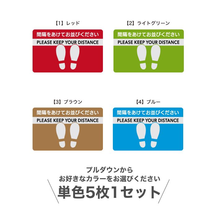 ソーシャルディスタンスサイン 屋外用ゴムマットタイプ【大サイズ/単色5枚セット】