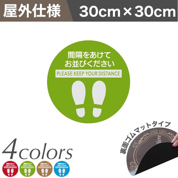 ソーシャルディスタンスサイン 屋外用ゴムマットタイプ30cm【小サイズ/単色5枚セット】