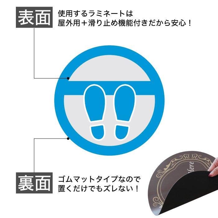 ソーシャルディスタンスサイン 屋外用ゴムマットタイプ55cm【大サイズ/単色5枚セット】