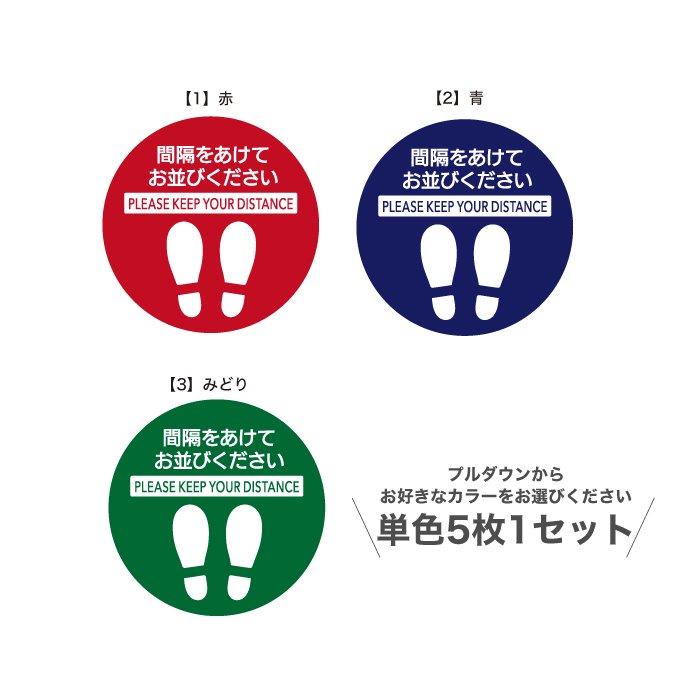 ソーシャルディスタンスサイン フロア用再剥離シート 円形30cm【単色5枚セット】