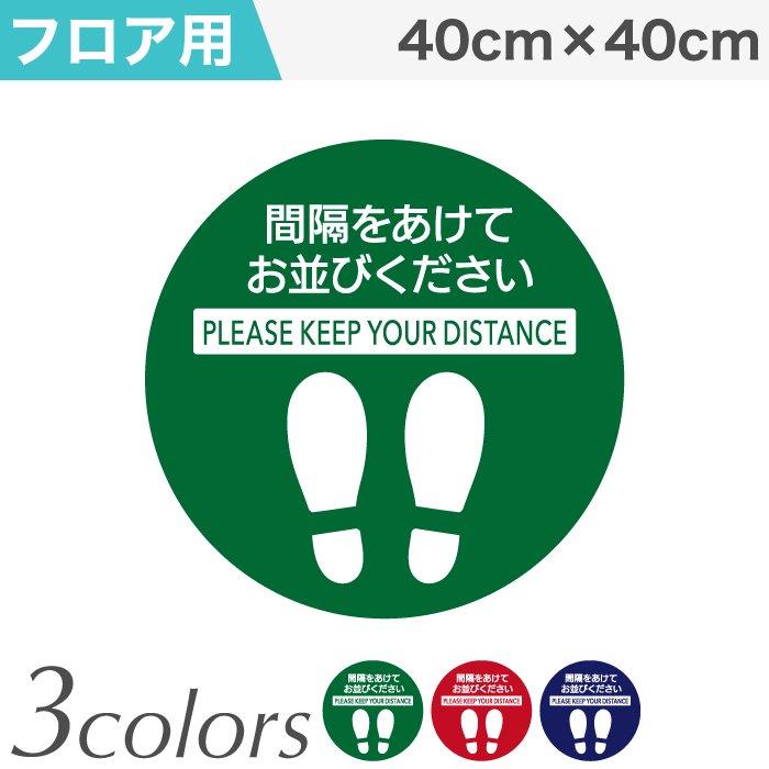 ソーシャルディスタンスサイン フロア用再剥離シート 円形40cm【単色5枚セット】