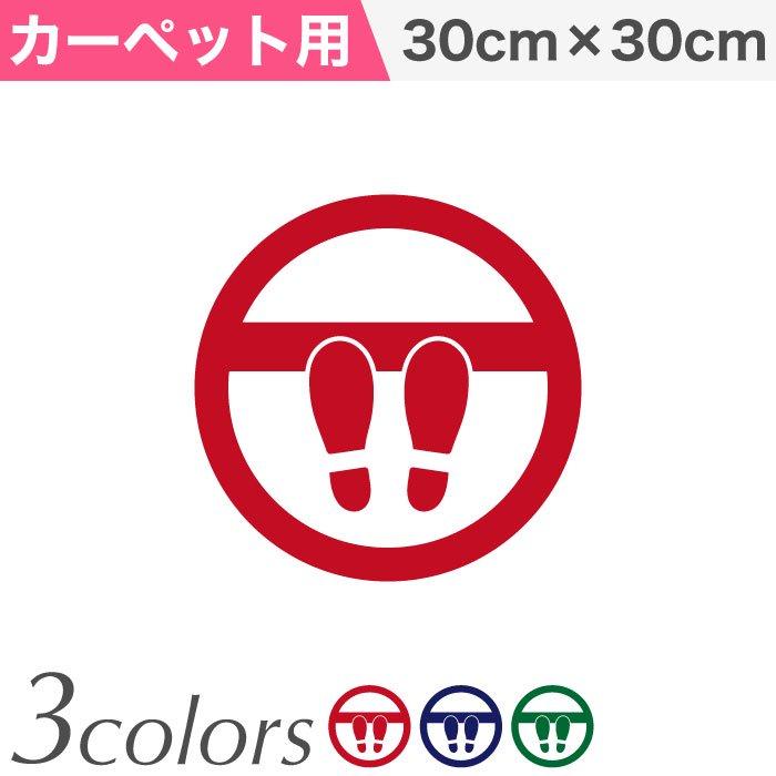 ソーシャルディスタンスサイン カーペット用  円形文字なし30cm【単色5枚セット】