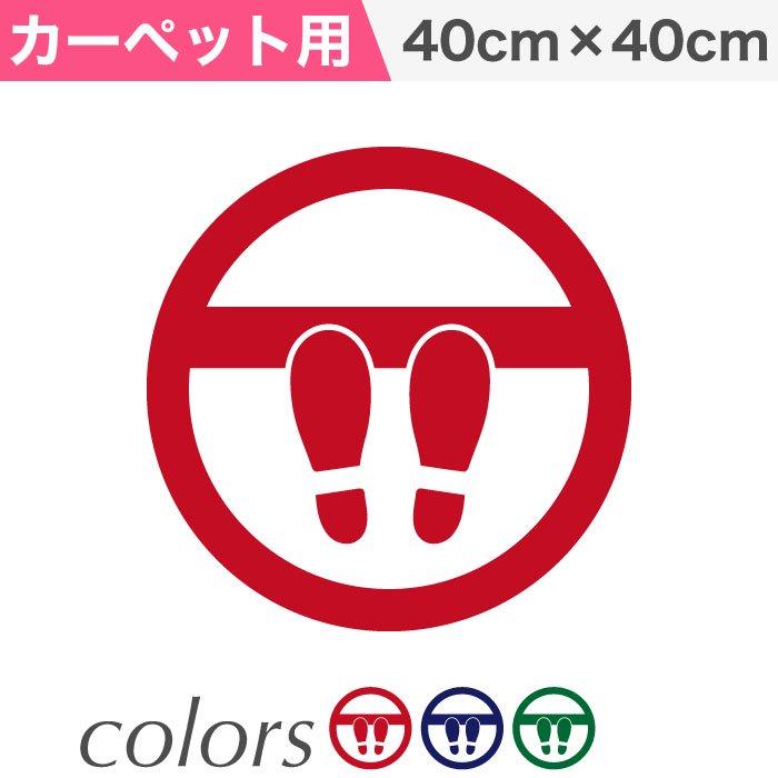 ソーシャルディスタンスサイン カーペット用  円形文字なし40cm【単色5枚セット】