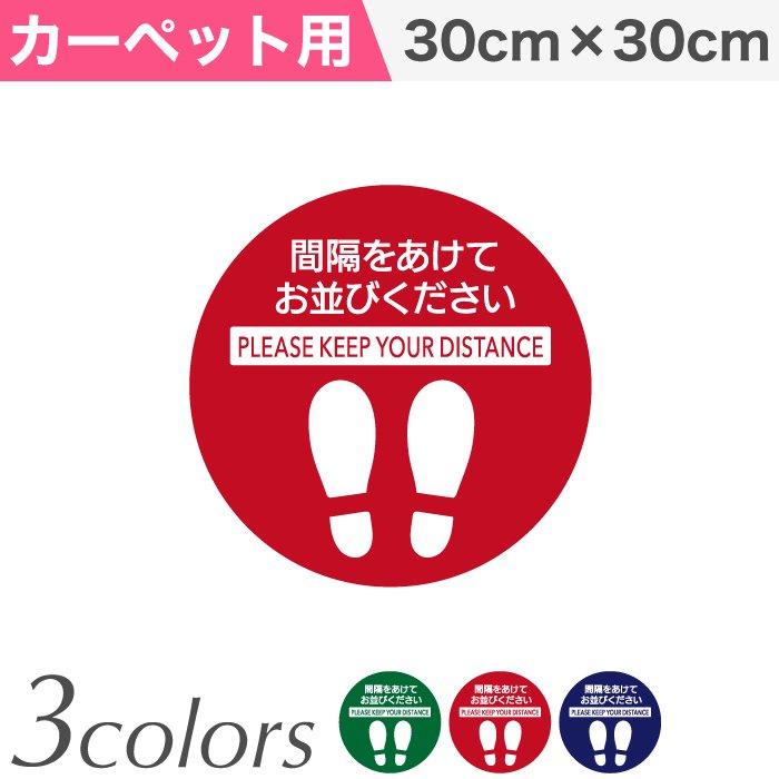 ソーシャルディスタンスサイン カーペット用  円形30cm【単色5枚セット】
