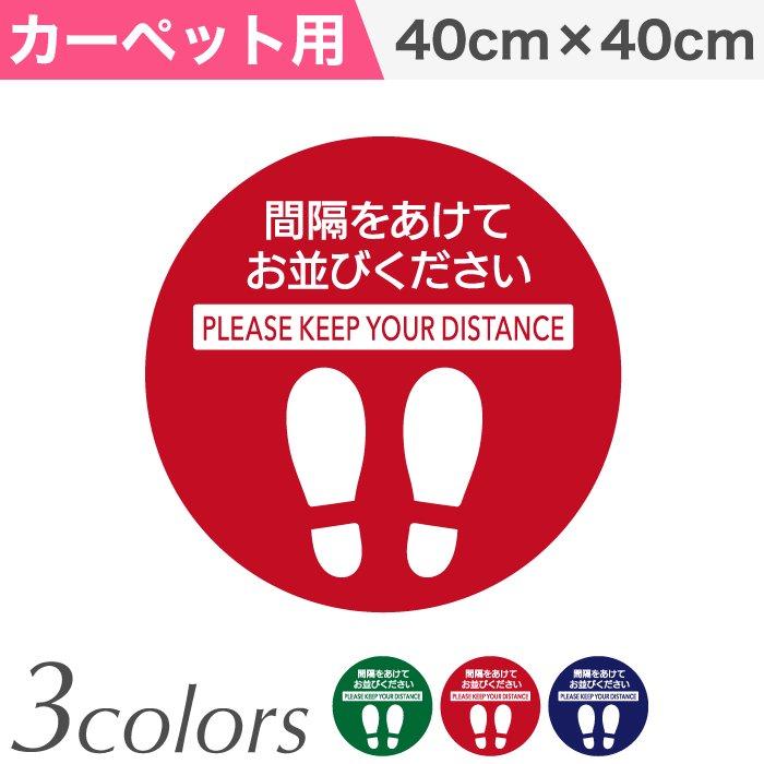 ソーシャルディスタンスサイン カーペット用 円形40cm【単色5枚セット】