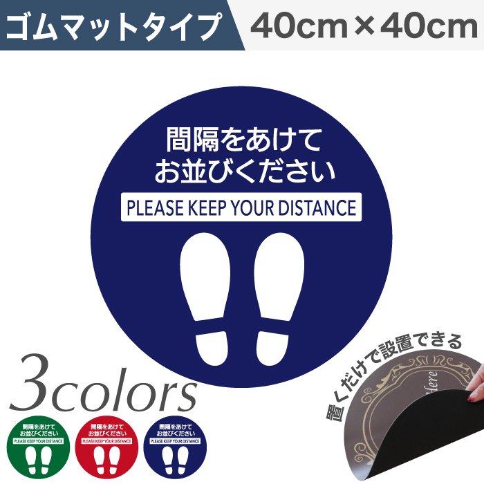 ソーシャルディスタンスサイン ゴムマットタイプ 円形40cm【単色5枚セット】