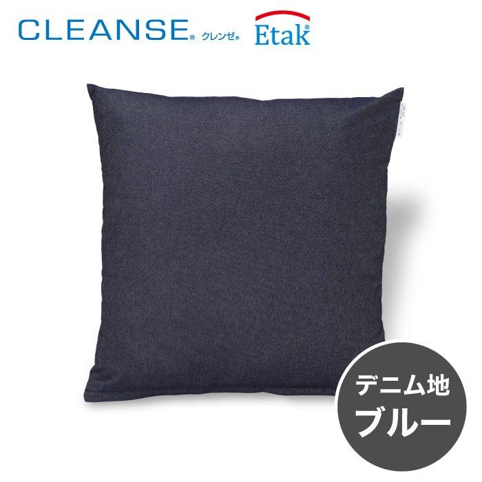 抗菌・抗ウイルスカバー【デニム地 ブルー】