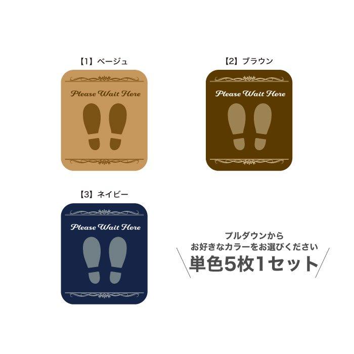 ソーシャルディスタンスサイン カーペット用 ホテル向け【単色5枚セット】