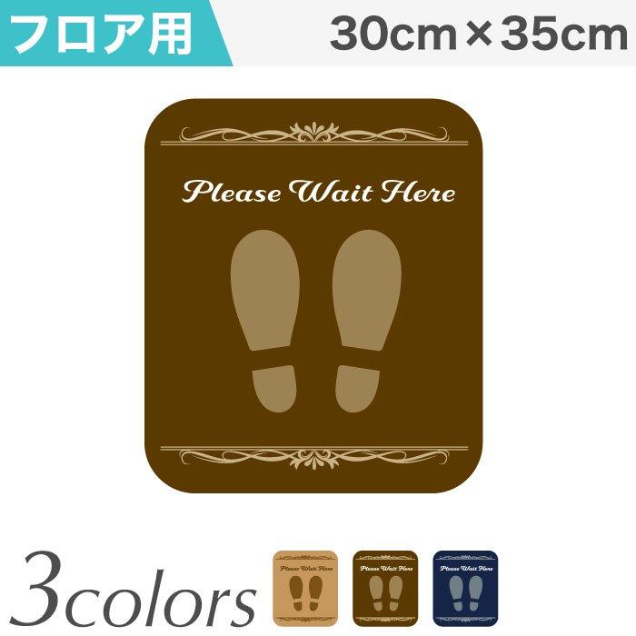 ソーシャルディスタンスサイン フロア用再剥離シート ホテル向け【単色5枚セット】
